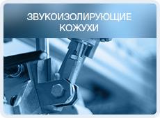 Звукоизоляция инженерных систем