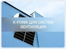 K-Fonik для воздуховодов