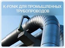 K-Fonik для промышленных трубопроводов