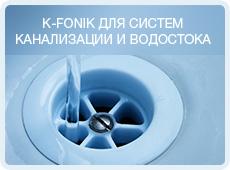 K-Fonik для систем канализации и водостока