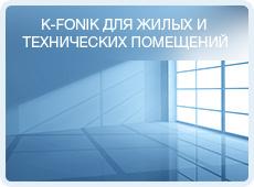 K-fonik для жилых и технических помещений