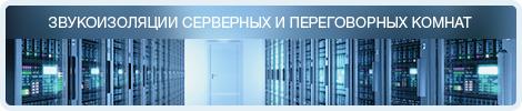 Звукоизоляции серверных и переговорных комнат