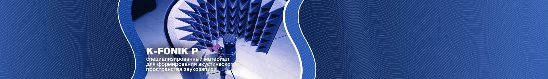 K-FONIK P специализированный материал для формирования акустического пространства звукозаписи.